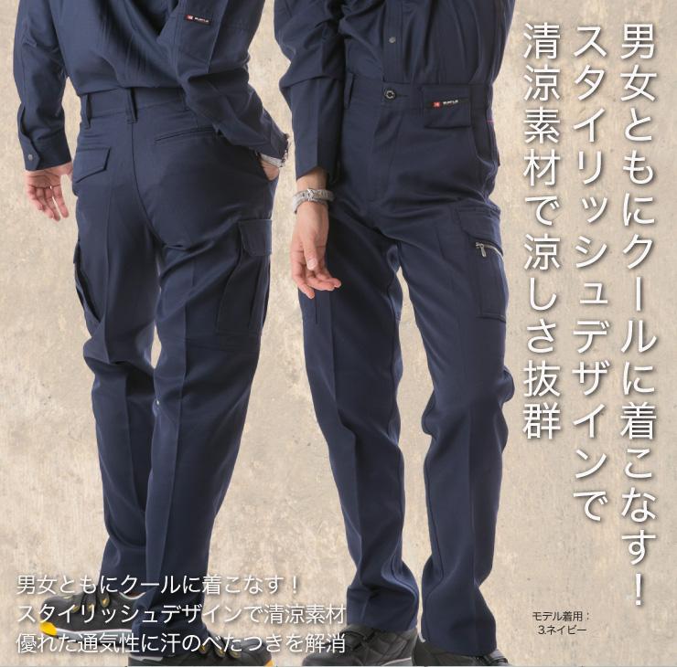 【BURTLE(バートル)春夏作業服】 カーゴパンツ 7096 モデル画像2 サブ