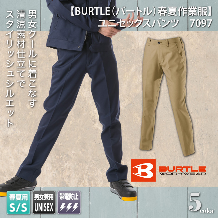 【BURTLE(バートル)春夏作業服】 ユニセックスパンツ 7097 モデル画像1