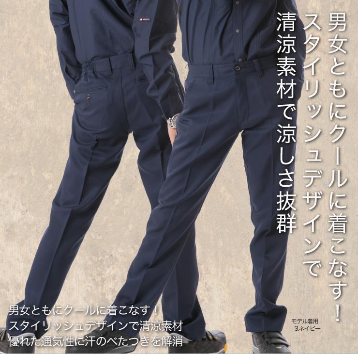 【BURTLE(バートル)春夏作業服】 ユニセックスパンツ 7097 モデル画像2 サブ