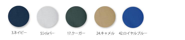 【BURTLE(バートル)春夏作業服】 ユニセックスパンツ 7097  カラバリ