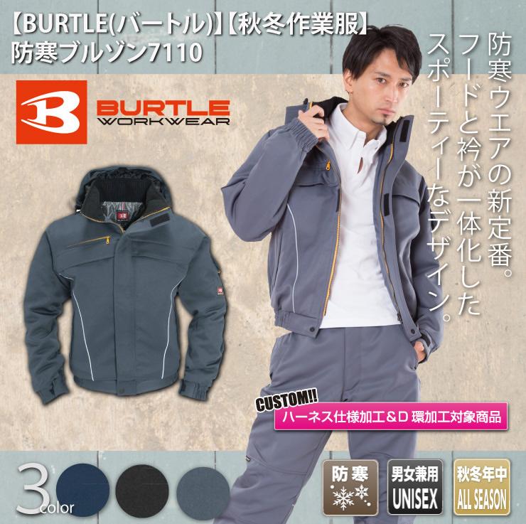 【BURTLE(バートル)】【秋冬作業服】防寒ブルゾン7110