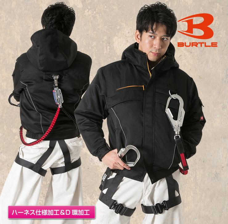【BURTLE(バートル)】【秋冬作業服】防寒ブルゾン7110   サブ