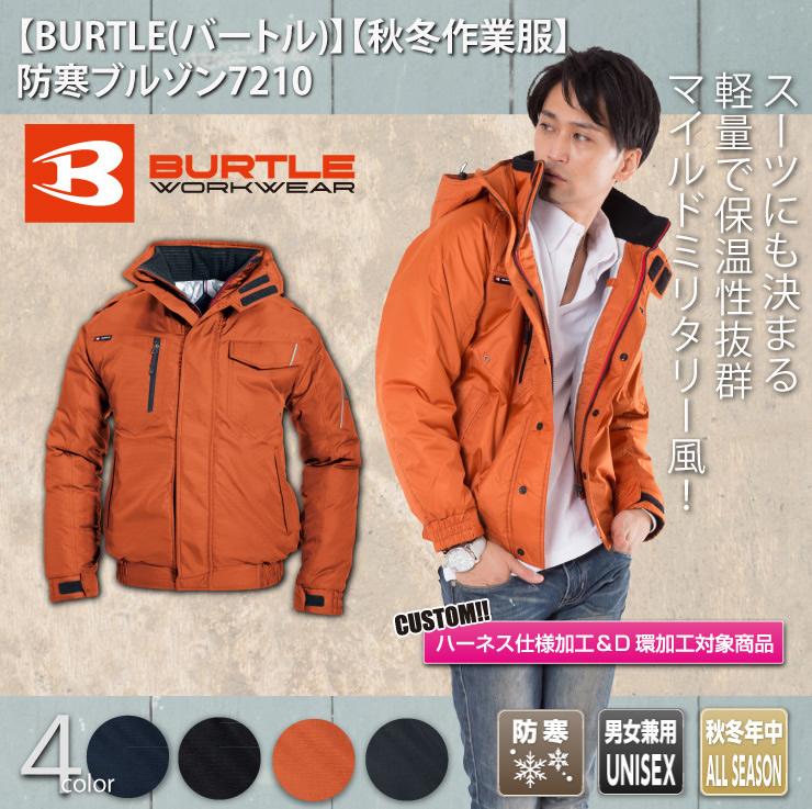 【BURTLE(バートル)】【秋冬作業服】防寒ブルゾン7210