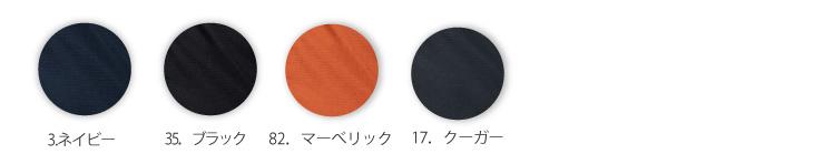 【BURTLE(バートル)】【秋冬作業服】防寒ブルゾン7210 カラバリ