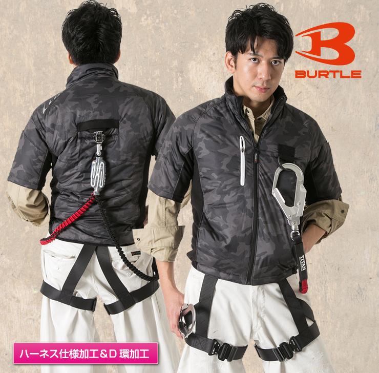 【BURTLE(バートル)】【秋冬作業服】半袖防寒ブルゾン7316 サブ