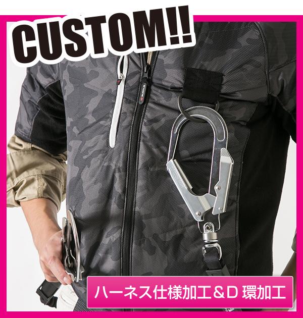 前面部安全帯フック装着金具(D環)加工