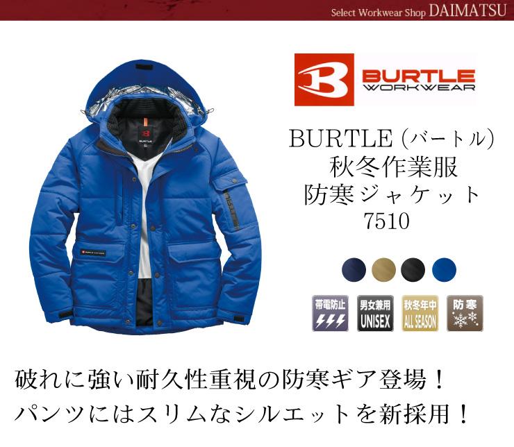 BURTLE(バートル)【秋冬作業服】 防風カーゴパンツ7512
