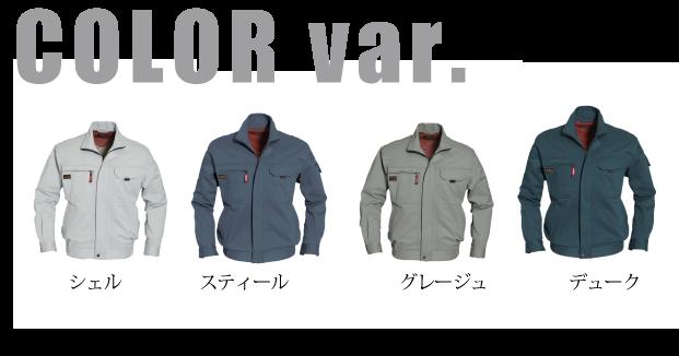 【BURTLE(バートル)春夏作業服】 長袖ブルゾン 8021 モデル画像2 サブ