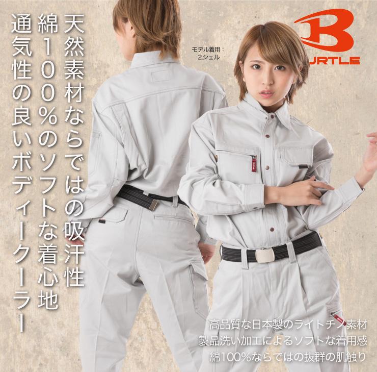 【BURTLE(バートル)春夏作業服】 長袖シャツ 8023 モデル画像2 サブ