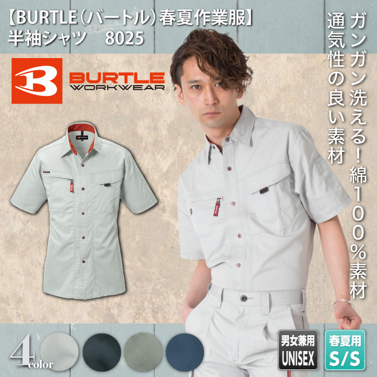 【BURTLE(バートル)春夏作業服】 半袖シャツ 8025 モデル画像1