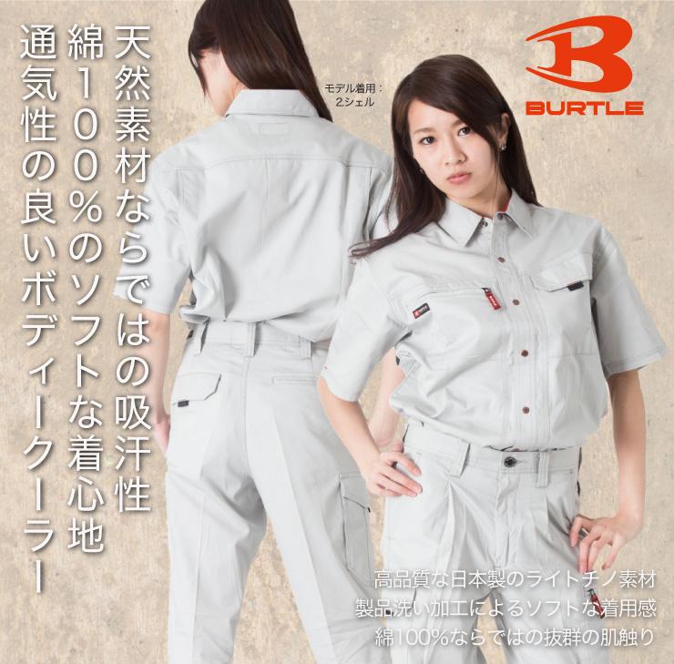 【BURTLE(バートル)春夏作業服】 半袖シャツ 8025 モデル画像2 サブ