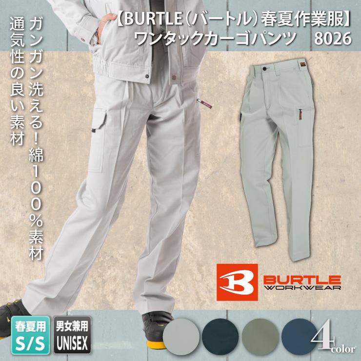 【BURTLE(バートル)春夏作業服】 ワンタックカーゴパンツ 8026 モデル画像1