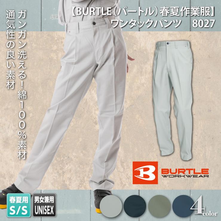 【BURTLE(バートル)春夏作業服】 ワンタックパンツ 8027 モデル画像1