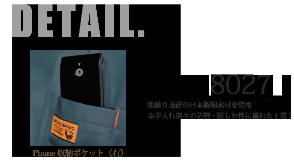 【BURTLE(バートル)春夏作業服】 ワンタックパンツ 8027  カラバリ
