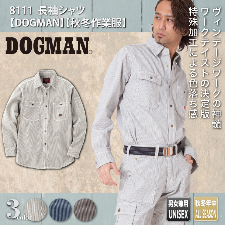 【ドッグマン】【秋冬作業服】 長袖シャツ 8111