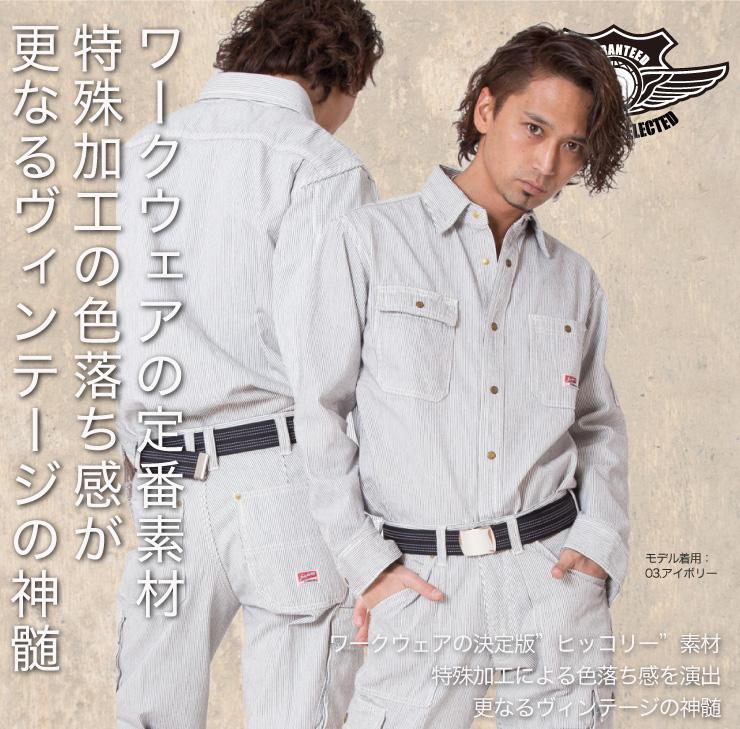【ドッグマン】【秋冬作業服】 長袖シャツ 8111サブ