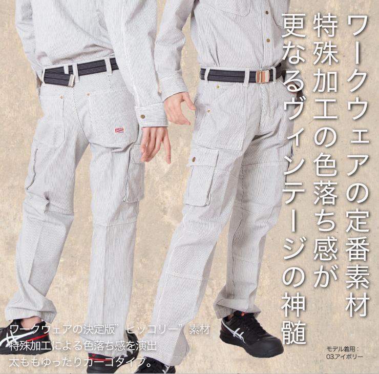 【ドッグマン】【秋冬作業服】  カーゴパンツ 8115サブ