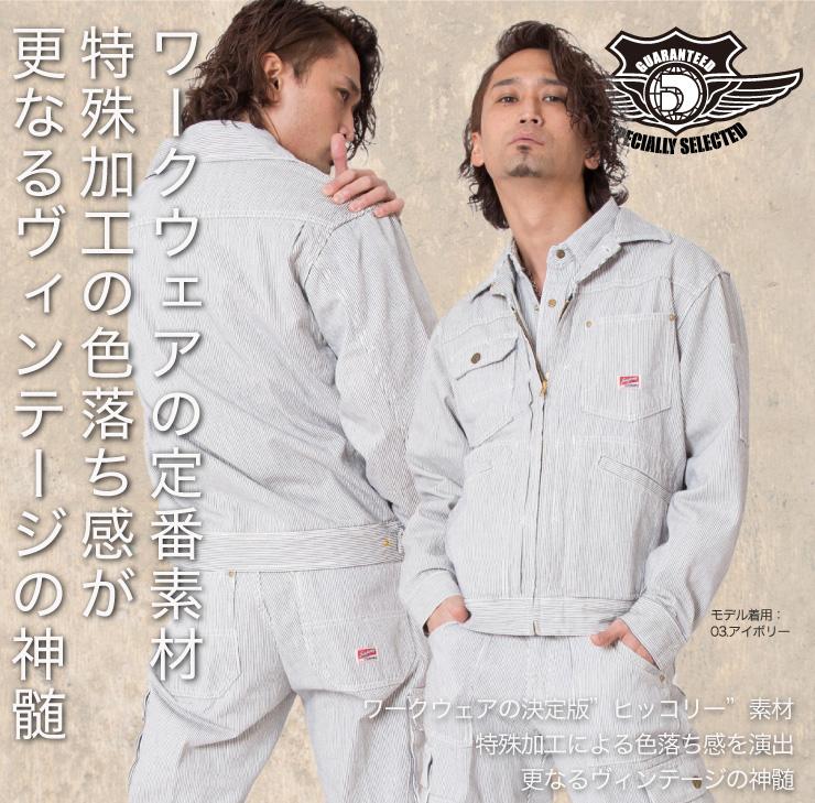 【ドッグマン】【秋冬作業服】 長袖ジャンパー 8117サブ