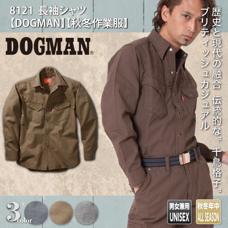 【ドッグマン】【秋冬作業服】 長袖シャツ 8121