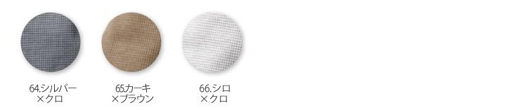 【ドッグマン】【秋冬作業服】 長袖シャツ 8121カラバリ