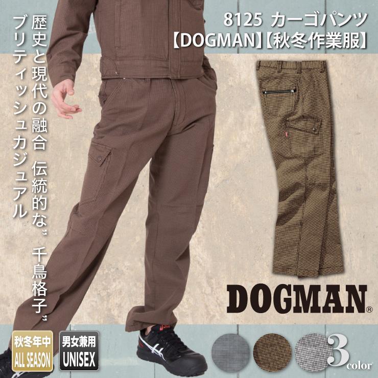 【ドッグマン】【秋冬作業服】 カーゴパンツ 8125