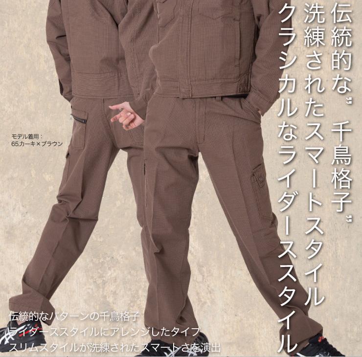 【ドッグマン】【秋冬作業服】 カーゴパンツ 8125サブ