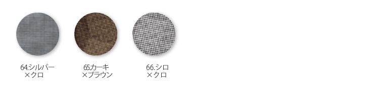 【ドッグマン】【秋冬作業服】 カーゴパンツ 8125カラバリ