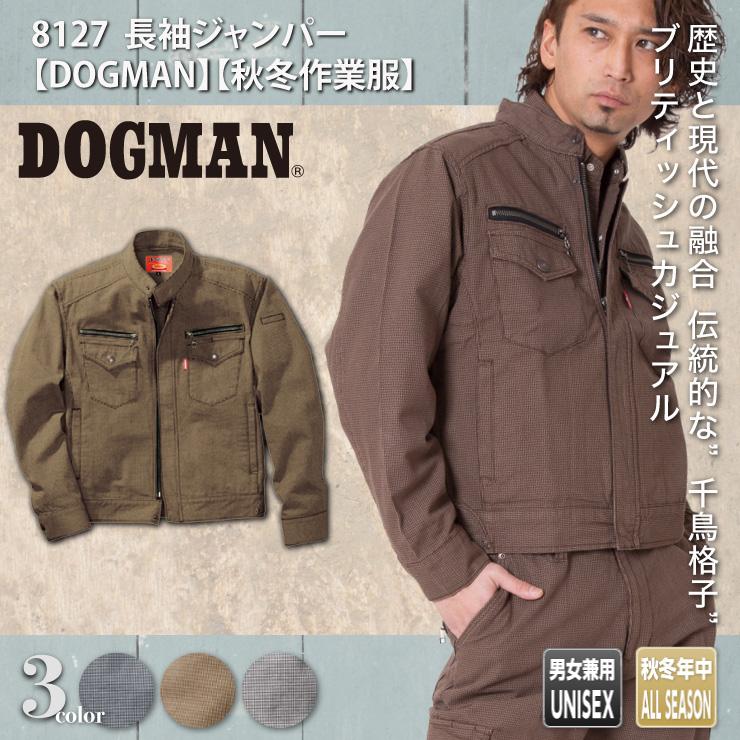 【ドッグマン】【秋冬作業服】 長袖ジャンパー 8127
