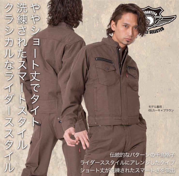 【ドッグマン】【秋冬作業服】 長袖ジャンパー 8127サブ
