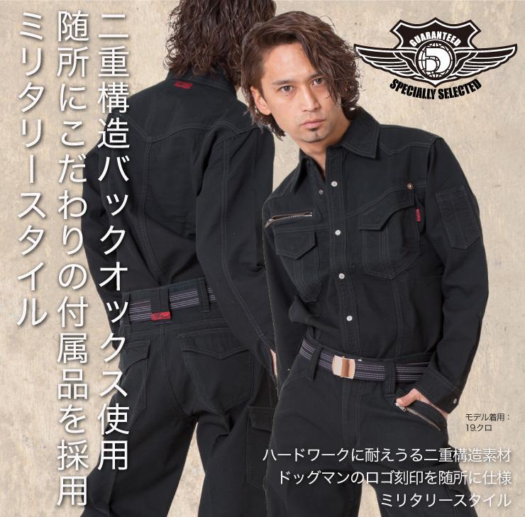 【ドッグマン】【秋冬作業服】 長袖シャツ 8151サブ