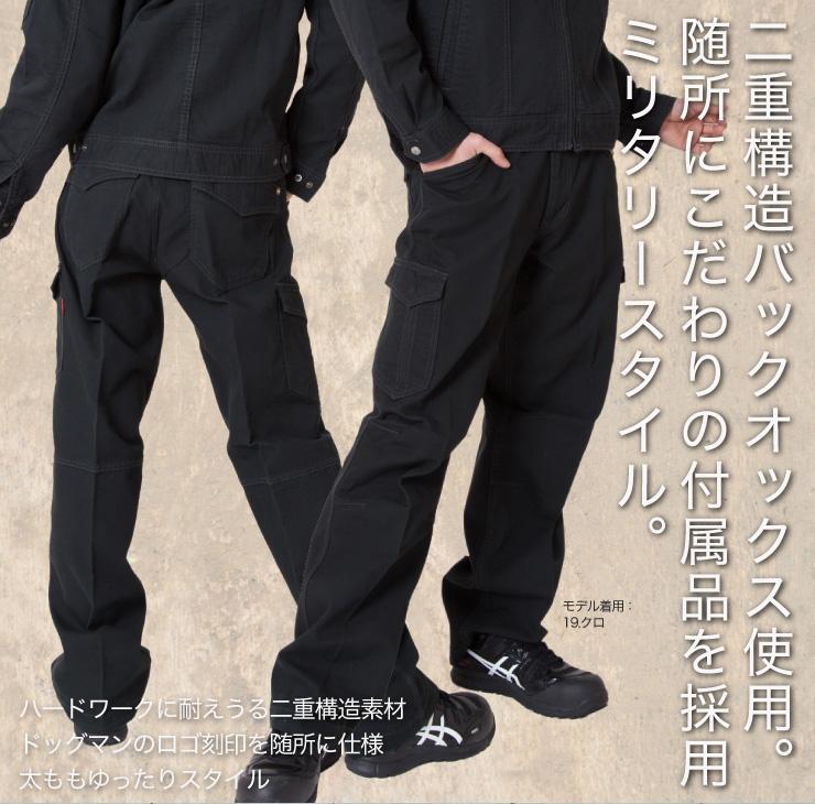 【ドッグマン】【秋冬作業服】 カーゴパンツ 8155サブ