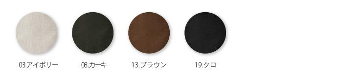 【ドッグマン】【秋冬作業服】 カーゴパンツ 8155カラバリ