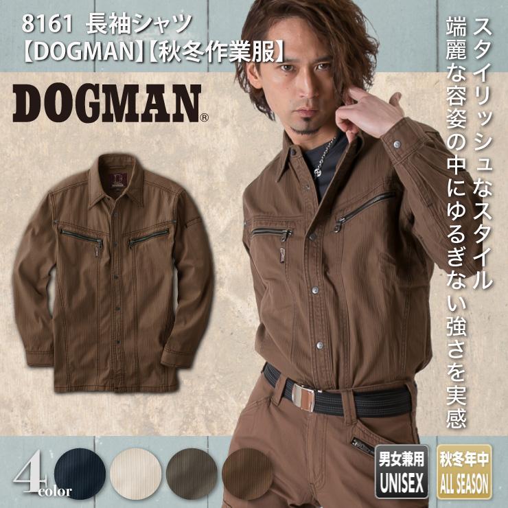 【ドッグマン】【秋冬作業服】 長袖シャツ 8161