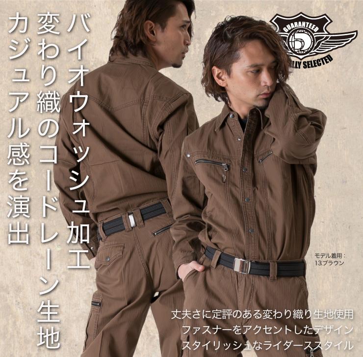 【ドッグマン】【秋冬作業服】 長袖シャツ 8161サブ
