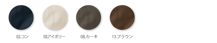 【ドッグマン】【秋冬作業服】 長袖シャツ 8161カラバリ