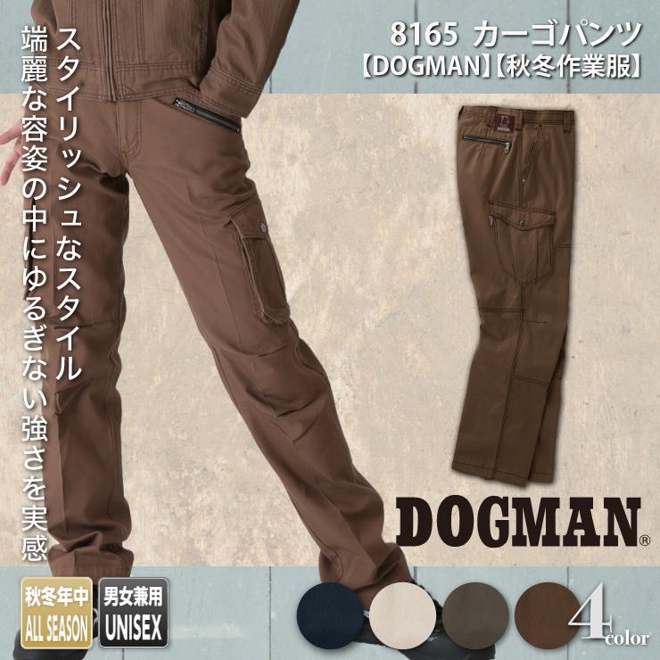 【ドッグマン】【秋冬作業服】 カーゴパンツ 8165