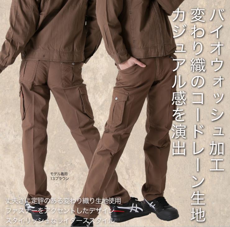 【ドッグマン】【秋冬作業服】 カーゴパンツ 8165サブ