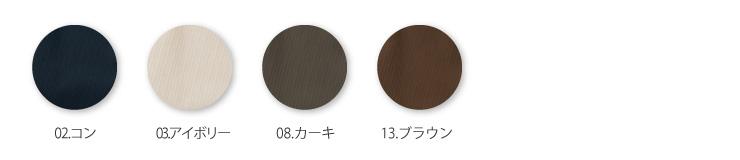 【ドッグマン】【秋冬作業服】 カーゴパンツ 8165カラバリ