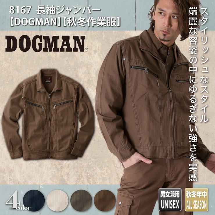 【ドッグマン】【秋冬作業服】 長袖ジャンパー 8167