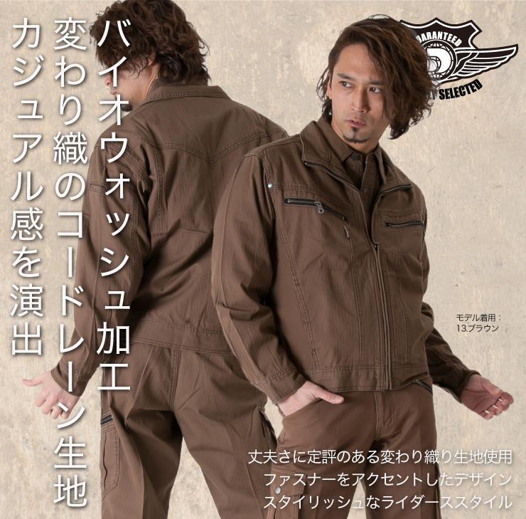【ドッグマン】【秋冬作業服】 長袖ジャンパー 8167サブ