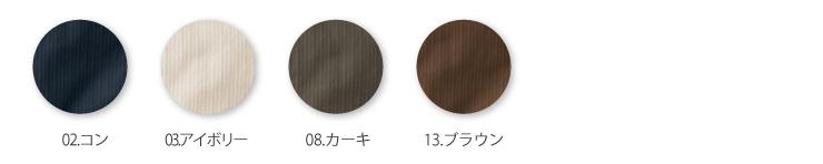 【ドッグマン】【秋冬作業服】 長袖ジャンパー 8167カラバリ