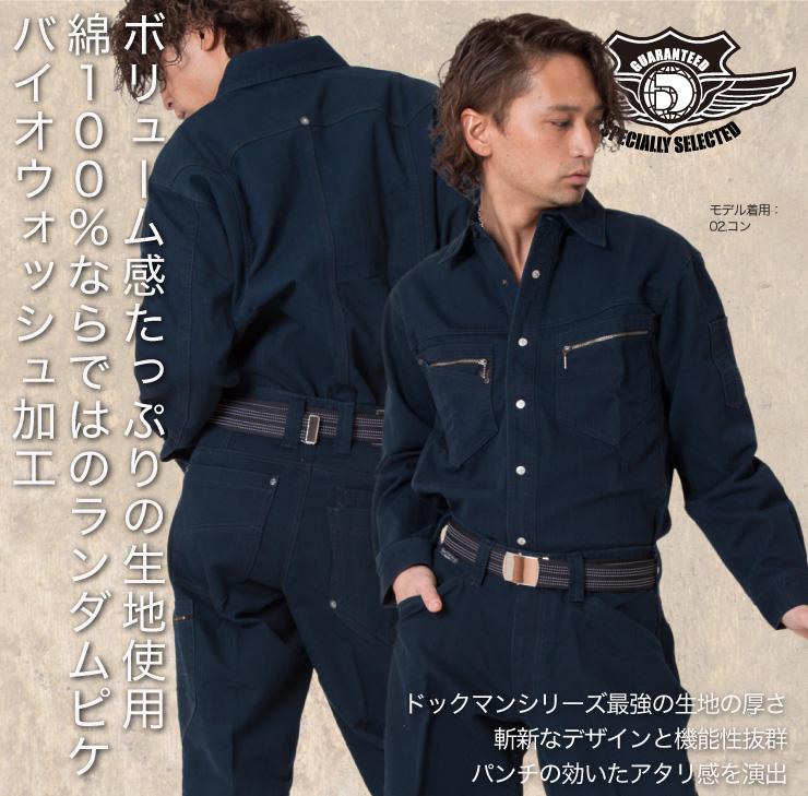 【ドッグマン】【秋冬作業服】 長袖シャツ 8191サブ