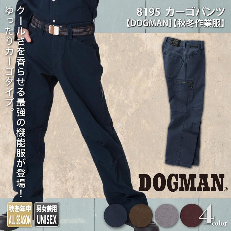 【ドッグマン】【秋冬作業服】 カーゴパンツ 8195