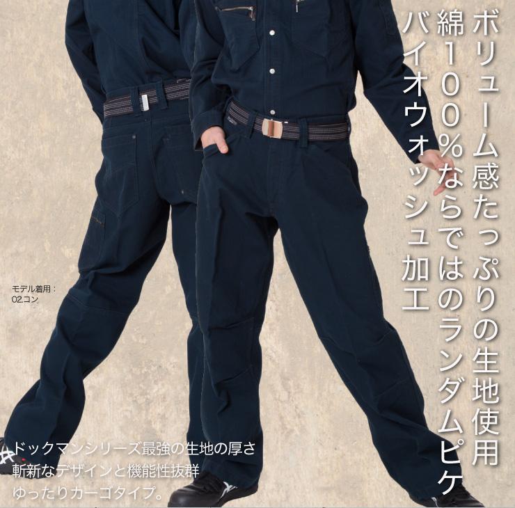 【ドッグマン】【秋冬作業服】 カーゴパンツ 8195サブ