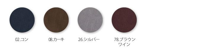 【ドッグマン】【秋冬作業服】 カーゴパンツ 8195カラバリ