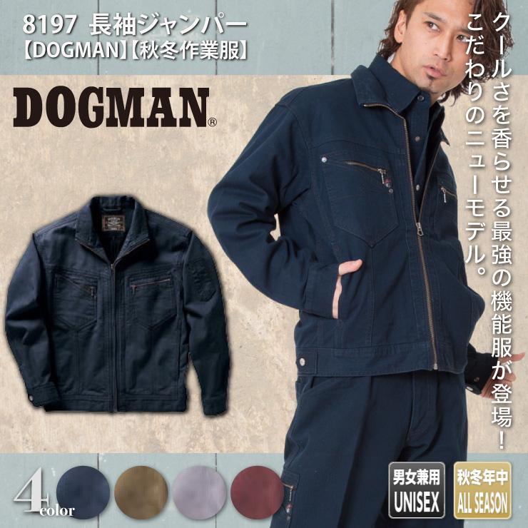【ドッグマン】【秋冬作業服】 長袖ジャンパー 8197