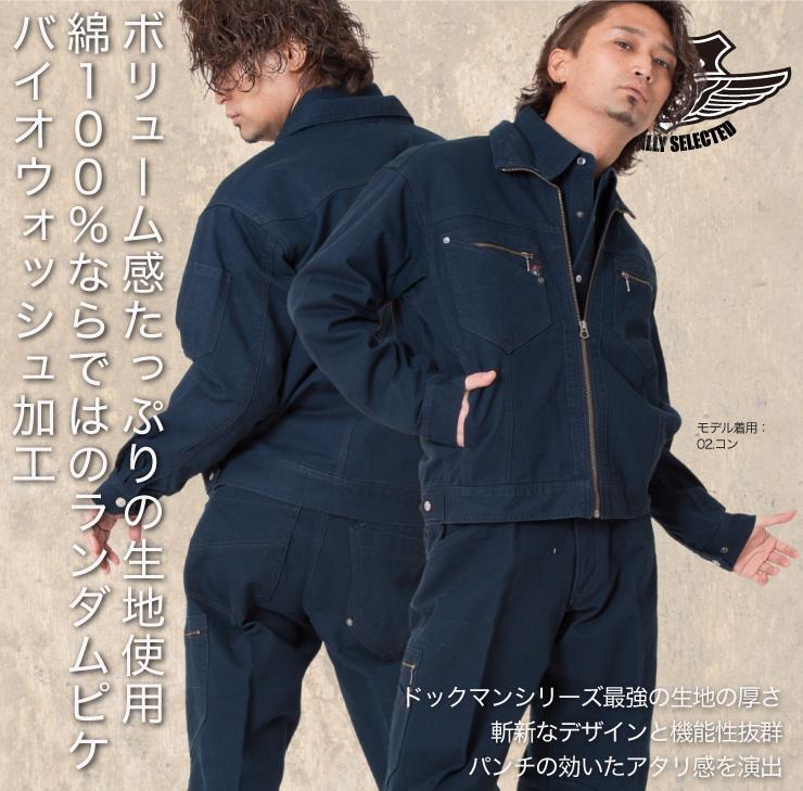 【ドッグマン】【秋冬作業服】 長袖ジャンパー 8197サブ