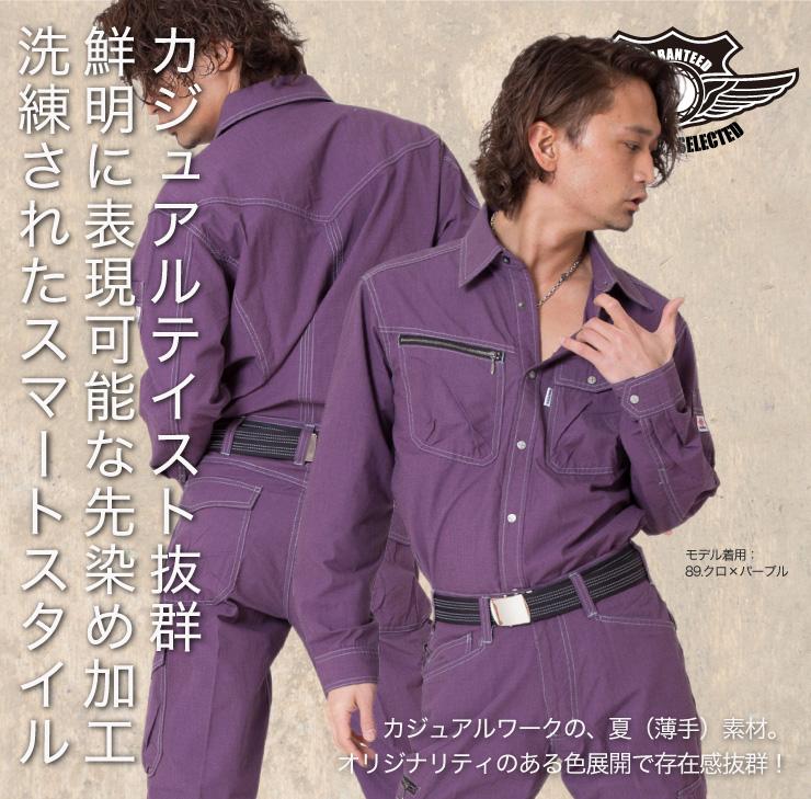 【ドッグマン】【春夏作業服】 長袖シャツ 8411サブ