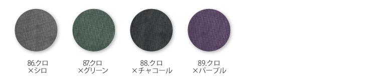 【ドッグマン】【春夏作業服】 長袖シャツ 8411カラバリ