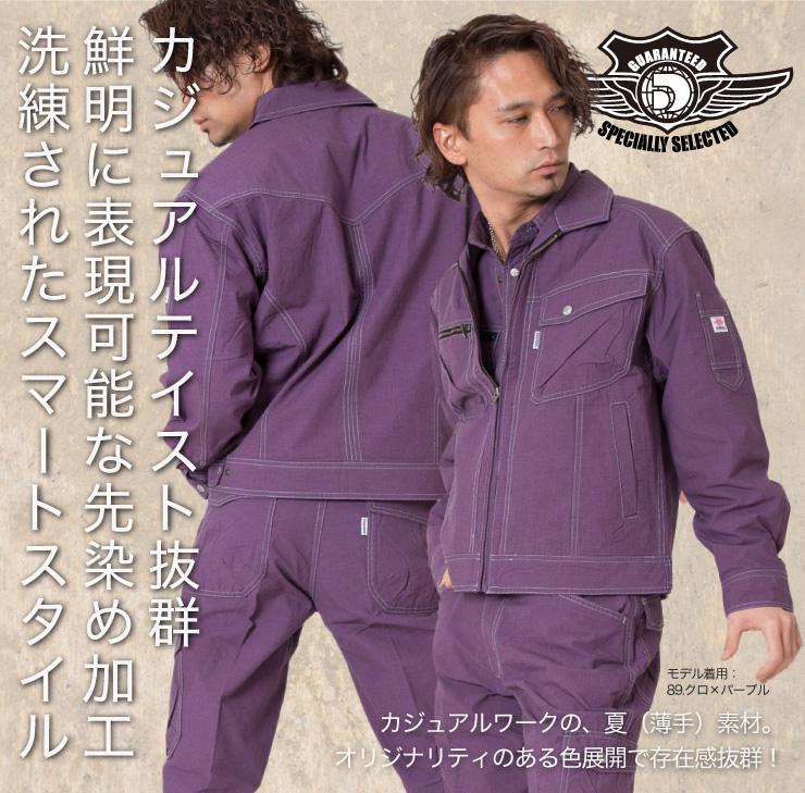 【ドッグマン】【春夏作業服】 長袖ジャンパー 8417サブ
